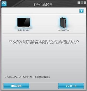 HDDもにた5.jpg